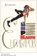 Vintage Russian culture poster - Circus 1969